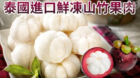 泰國進口/冷凍山竹果肉/水果/冰品/下午茶/點心/沙拉/零食/零嘴