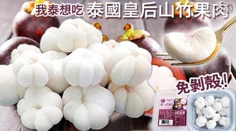 水果/我泰想吃/免剝殻/泰國/皇后/山竹/果肉/冰品/點心/下午茶/零食/零嘴/果乾