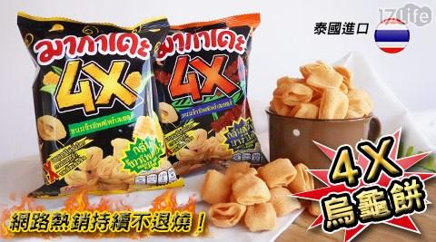 4X/泰國/熱銷/餅乾/零嘴/零食/烏龜餅乾/BBQ/原味/玉米/進口/下午茶