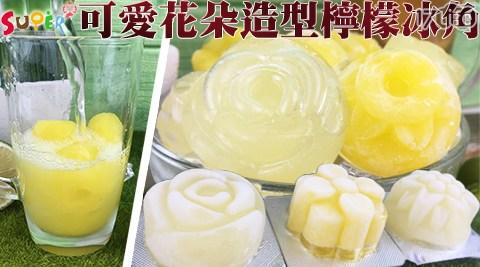 冰品/冰磚/果汁/檸檬/金桔/冰角/國產/花朵造型/飲料/飲品/冰塊