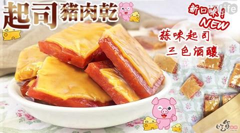 肉乾/吃貨食間/年節/送禮/禮盒/起司肉乾/三色酒釀肉乾/蒜味起司肉乾/點心/下午茶