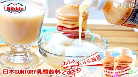 飲料/飲品/進口/日本/日本 SUNTORY/Bikkle乳酸飲料/多多/中元/普渡
