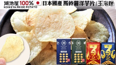 新品上市!【日本湖池屋】玉米餅/洋芋片  任選