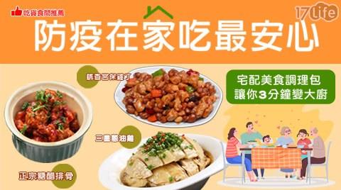 即時料理/料理/即食/吃貨食間/饕客/快炒/百元/調理包/晚餐/懶人料理/懶人
