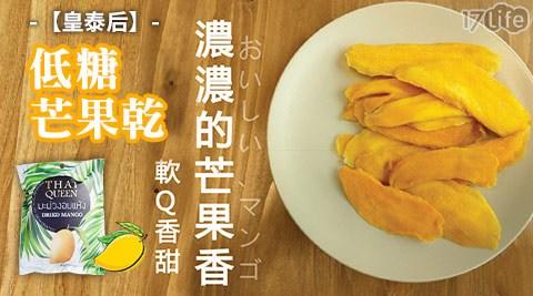 【皇泰后】泰國低糖芒果乾
