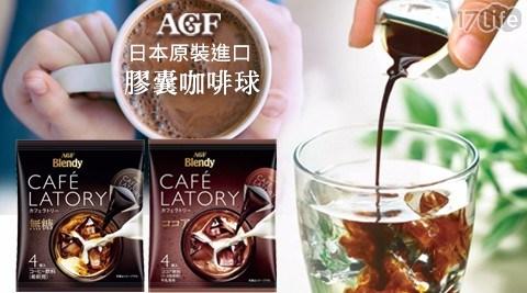 日本AGF/原裝/進口/膠囊/咖啡球/可可亞/無糖咖啡/沖泡/辦公室/下午茶/飲品/熱飲/早餐/即食/茶水