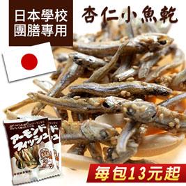 Fujisawa-日本杏仁小魚乾隨手包