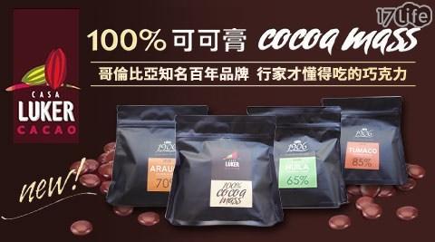 Casaluker/黑巧克力/巧克力/哥倫比亞/牛奶/甜點/下午茶/點心/單一純度黑巧克力包/禮盒/送禮/可可膏/可可/飲品/飲料/沖泡