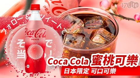 飲料/飲品/汽水/可樂/日本限定/進口/Coca/Cola/可口可樂/桃子/蜜桃
