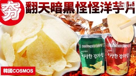【韓國COSMOS】夯翻天暗黑怪怪洋芋片130g(任選汽水/可樂)