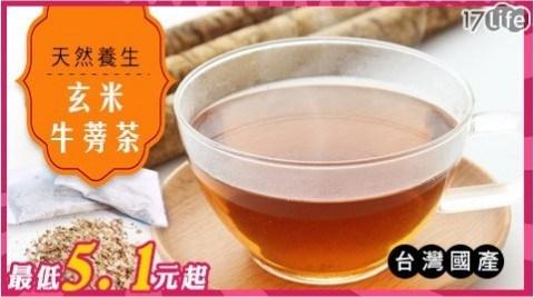 沖泡/飲品/熱飲/養生/養身/台灣/國產/玄米/牛蒡茶/糙米/天然/在地/茶