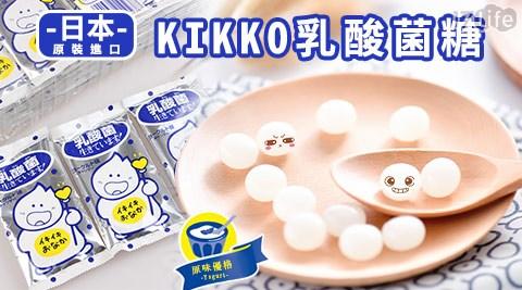 進口/零食/點心/零嘴/糖果/日本原裝進口KIKKO乳酸菌糖/原味/優格