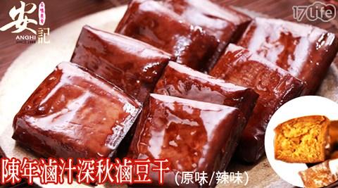 西螺名產/安記/陳年/滷汁/深秋/滷豆干/下酒菜/豆干
