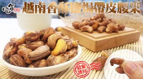 果乾/堅果/植物油/越南香酥帶皮腰果/吃貨食間/零食/零嘴/點心/茶點