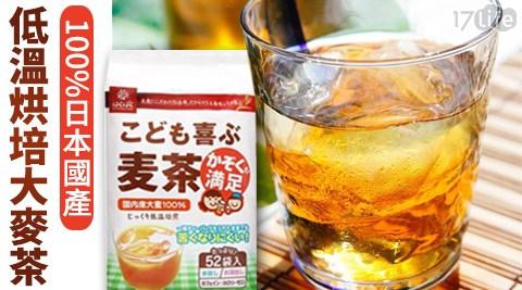 日本低溫烘培大麥茶/沖泡/飲品/飲料/進口/涼暑/冷泡/茶葉/無糖/綠茶/茶包/茶飲/紅茶
