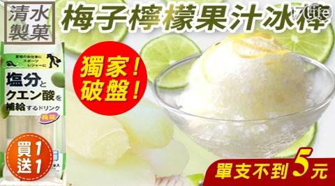 雙11買一送一日本清水製菓梅子檸檬冰棒