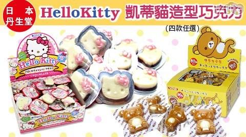 丹生堂HelloKitty凱蒂貓造型巧克力