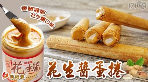 花生醬蛋捲/蛋捲/點心/零食/下午茶/咖啡/雙11/在地美食