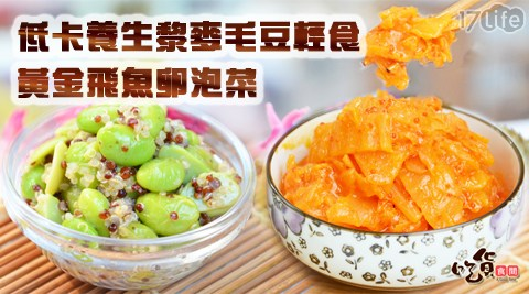 低卡養生藜麥毛豆輕食/黃金飛魚卵泡菜