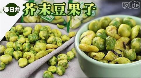 春日井/零食/零嘴/點心/下午茶/日本/進口/堅果/果乾/豆子/下酒菜/茶點
