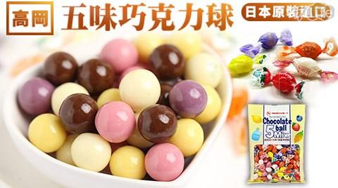 日本原裝進口【高岡】五味巧克力球