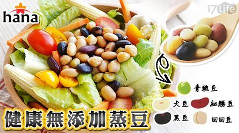 大豆/黑豆/沙拉豆/健康/早餐/hana/加蒸豆