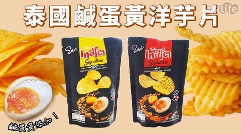 泰國/零食/下午茶/點心/代購/洋芋片/鹹蛋黃/鹹蛋黃風味洋芋片