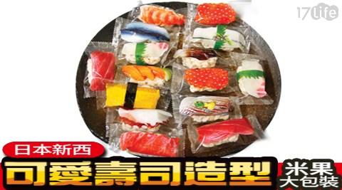 日本/餅干/茶點/餅乾/點心/下午茶/零食/零嘴/米果/壽司/食玩/吃貨食間