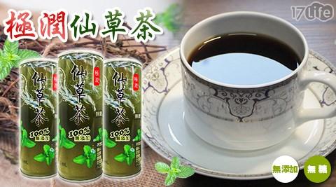 飲料/火氣/飲品/養生/茶水/天然極潤仙草茶/無糖/即飲/白木耳/銀耳