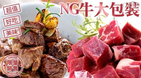 生鮮/牛排/牛肉/進口/NG/限量/食材/燒烤/BBQ/肉品