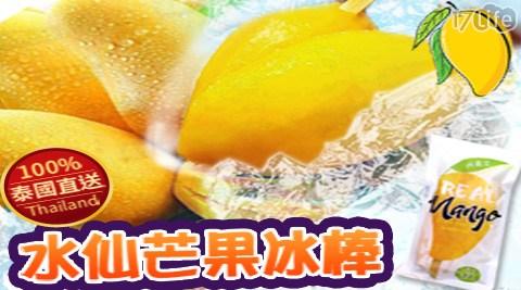 【我最芒】泰國水仙芒果冰