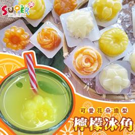 可愛造型檸檬冰角 三口味任選