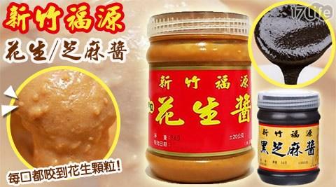 早餐/新竹/名產/果醬/花生醬/福源/吐司/麵包/顆粒花生醬/芝麻醬/堅果
