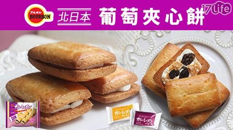 北日本/進口/異國/點心/小食/零食/零嘴/茶點/餅干/下午茶/北海道/伴手禮/奶油/焦糖/葡萄夾心餅