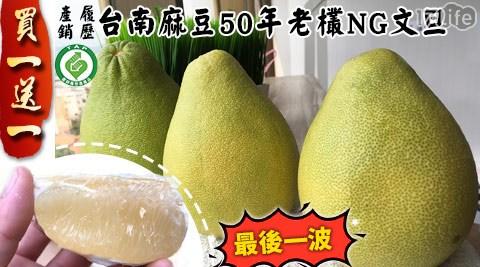 買一送一!台南麻豆50年老欉NG文旦