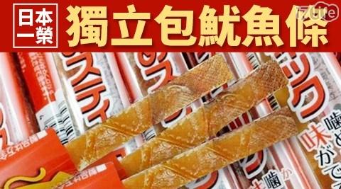 日本一榮獨立包裝魷魚條