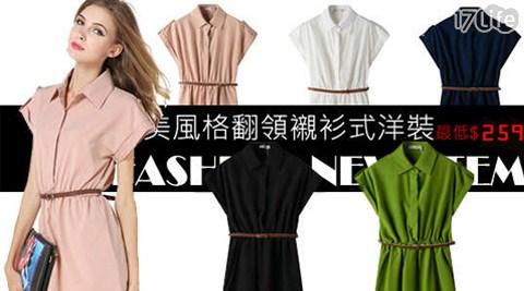 襯衫/洋裝/連衣裙/春裝/大尺碼
