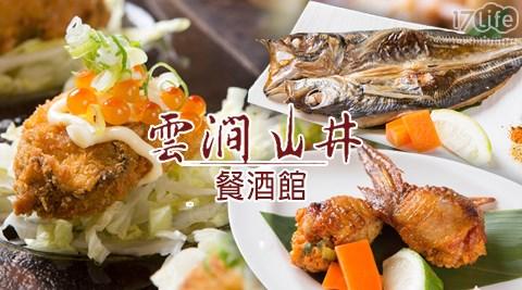 雲澗山井餐酒館-雙人/四人精選分享套餐