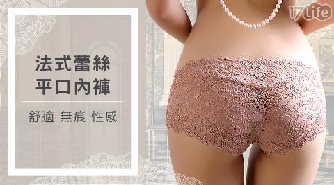 【LaChica】法式奢華無痕水溶蕾絲內褲