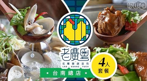老廣粵/花雕雞/創意料理/聚餐/台南/豬骨煲