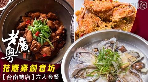 老廣粵/花雕雞/創意/豬骨煲/聚餐/鮮蠔