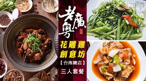 老廣粵/花雕雞/創意/豬骨煲/聚餐