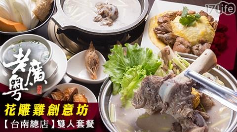 老廣粵/花雕雞/創意/豬骨煲/聚餐/火鍋