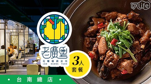 老廣粵/花雕雞/創意料理/聚餐/台南