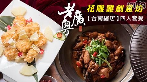老廣粵/花雕雞/創意/豬骨煲/聚餐/鱸魚/蝦球