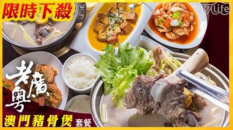 老廣粵/花雕雞/澳門豬骨煲套/聚餐/黃金蝦/糖醋鱸魚