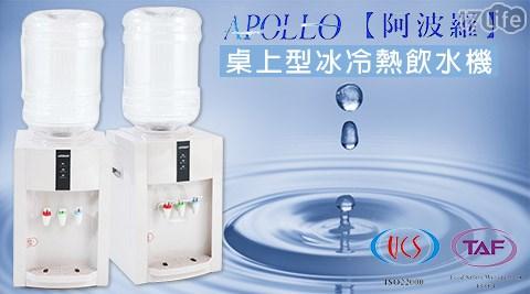 阿波羅/桌上型/冰冷熱/飲水機
