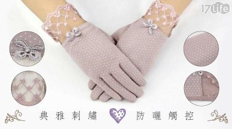 韓式/剌繡/防曬觸控手套/觸控手套/手套/防曬/防曬手套