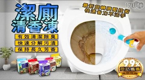 去除如廁惡臭有一套,讓您的馬桶亮晶晶!大容量CP值超高,只要輕推就黏在馬桶上,每次沖水清潔除臭展清香
