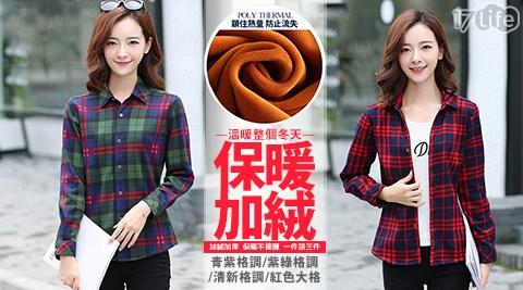 襯衫/加絨襯衫/大尺碼/保暖襯衫/上衣/禦寒